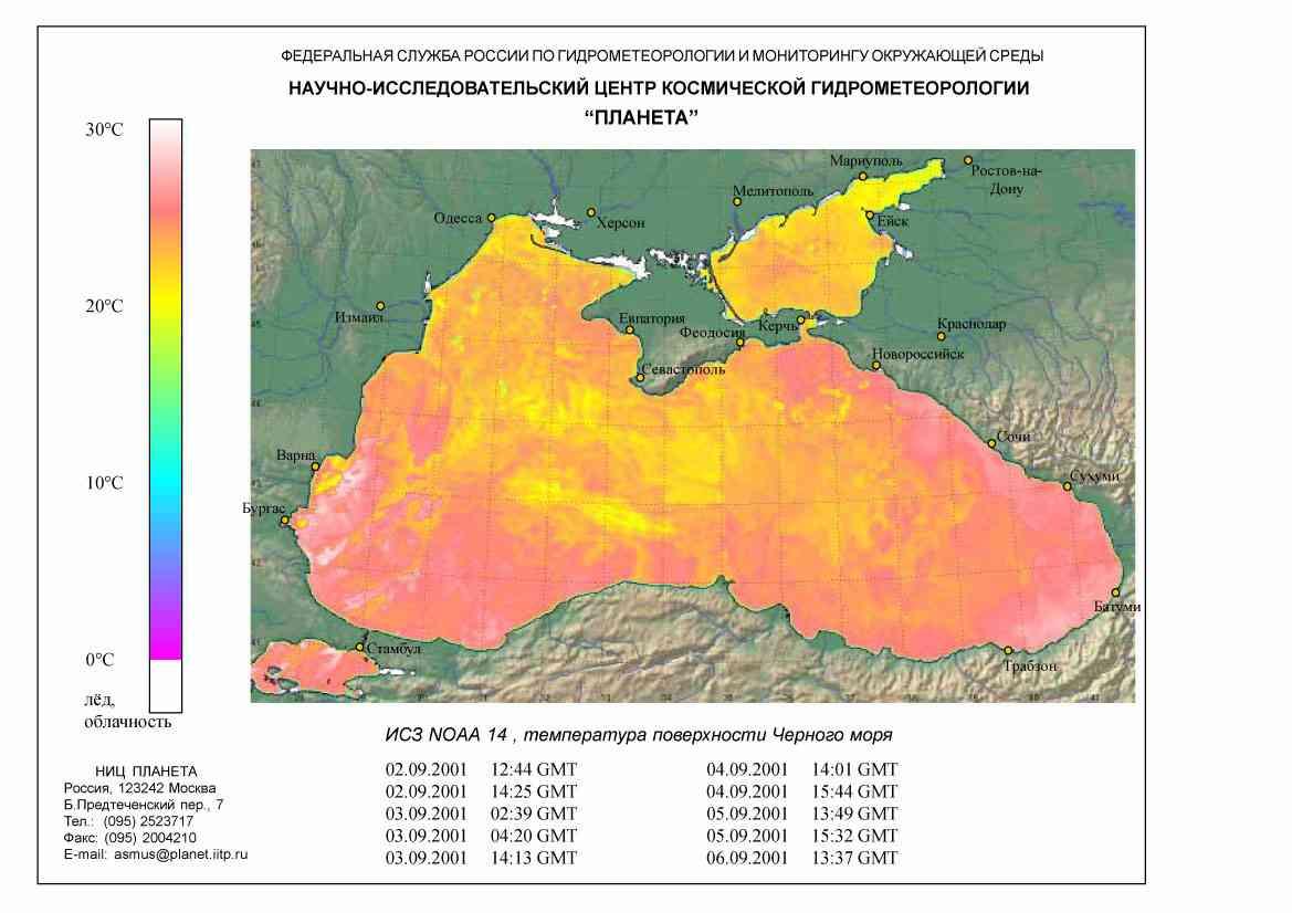 Температура поверхности черного моря